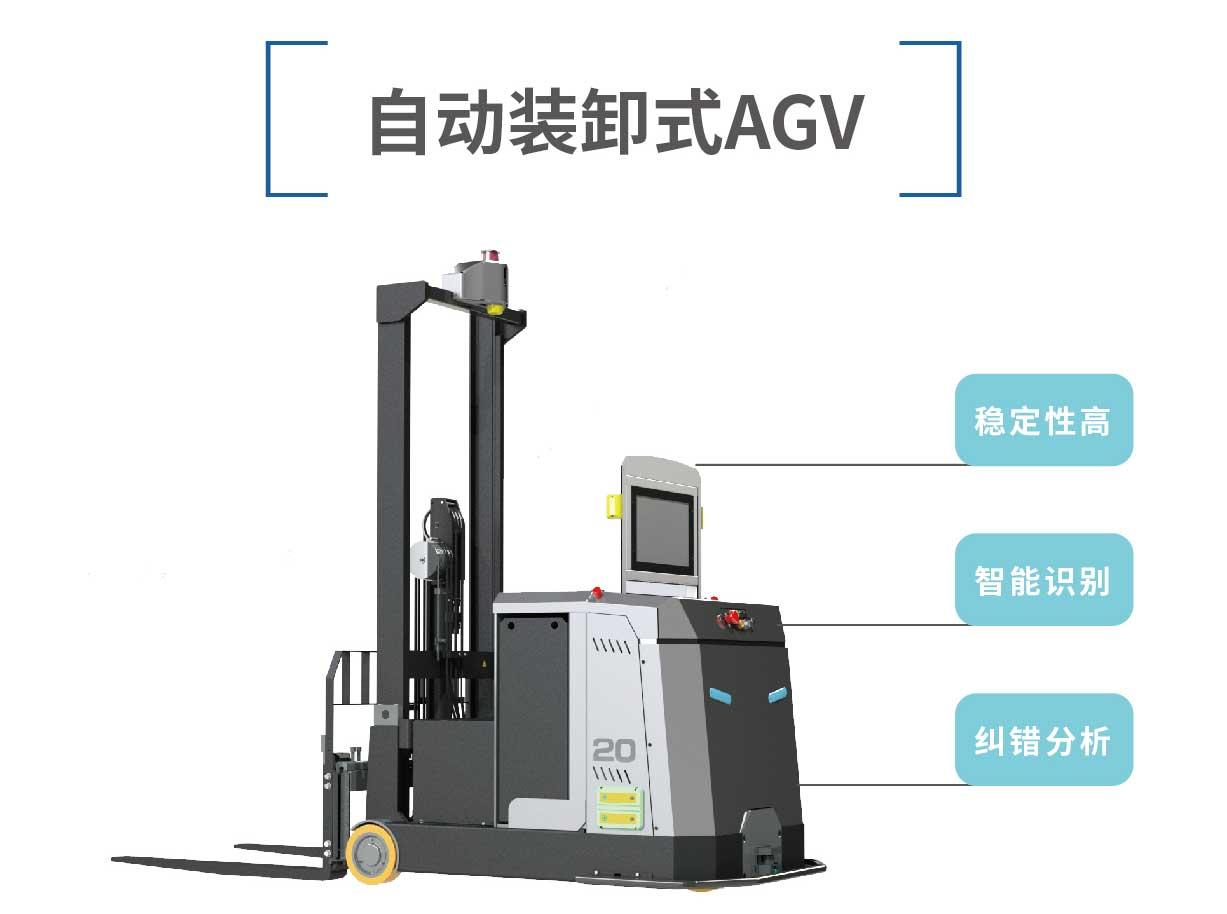 装卸式AGV叉车