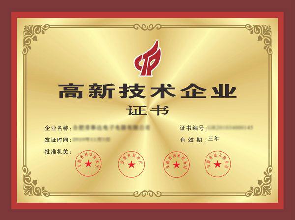 """郝胜被评为""""2019年度上海市第五批拟认定高新技术企业"""""""