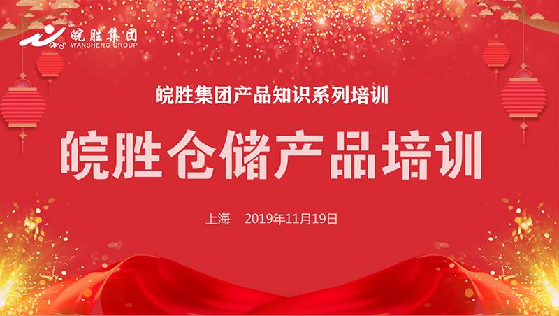 皖胜集团产品系列培训项目于11月19日正式启动